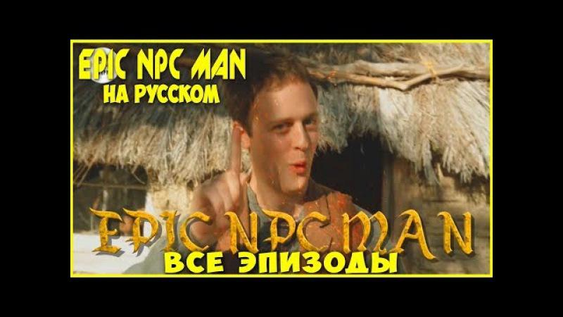 Epic NPC Man - 45 ЭПИЗОДОВ ПОДРЯД ( 53 минуты ) на русском