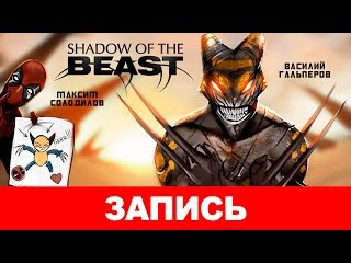 Shadow of the Beast: Возвращение зверя