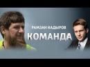 Команда с Рамзаном Кадыровым HD Выпуск от 05 10 16