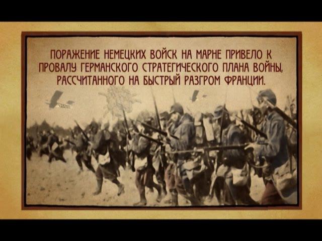100 лет Первой мировой войне. Битва на Марне | Телеканал История