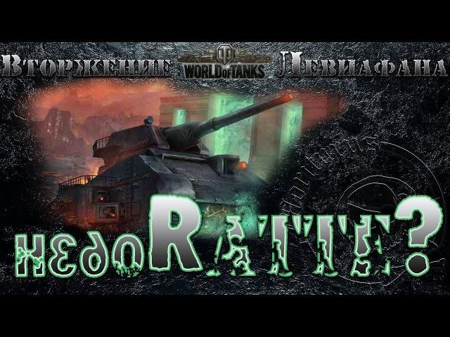 World of Tanks. Вторжение Левиафана. недо Ratte ? (Стрим с подписчиками)