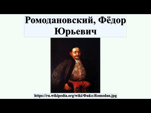 Ромодановский, Фёдор Юрьевич