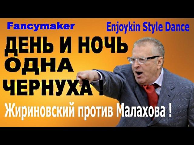 ЖЕСТЬ ! Жириновский жжот! Fancymaker ДЕНЬ И НОЧЬ ОДНА ЧЕРНУХА !