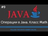 Java SE. Урок 9. Арифметические и логические операции. Операторы отношения. Класс Math