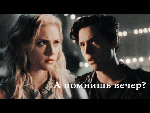 Riverdale Джагхед и Бетти А помнишь вечер а помнишь вечера