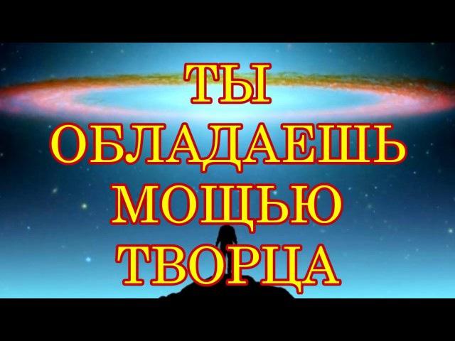 ДЖО ДИСПЕНЗА - ТЫ ОБЛАДАЕШЬ МОЩЬЮ ТВОРЦА! (фрагмент книги «Сам себе плацебо»)