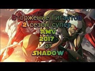 Вторжение Гигантов 2 сезон (Атака Титанов) трейлер 2 сезона Супер АМV про Титанов 2...