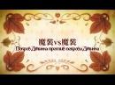 субтитры 12-13 END Маги Приключение Синдбада Magi Sinbad no Bouken 12-13 серия русские субтитры Sovet Romantica