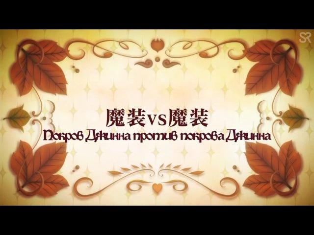 [субтитры | 12-13 END] Маги: Приключение Синдбада | Magi: Sinbad no Bouken | 12-13 серия русские субтитры | Sovet Romantica