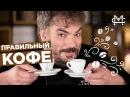 Как правильно варить кофе в гейзерной кофеварке. Итальянский кофе моко от Marco Cerve...