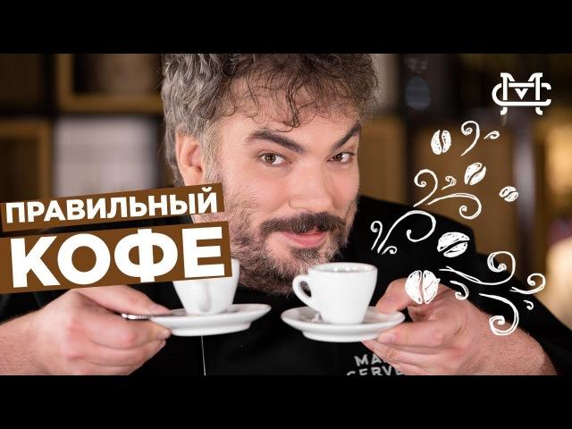 Как правильно варить кофе в гейзерной кофеварке Итальянский кофе моко от Marco Cervetti 16