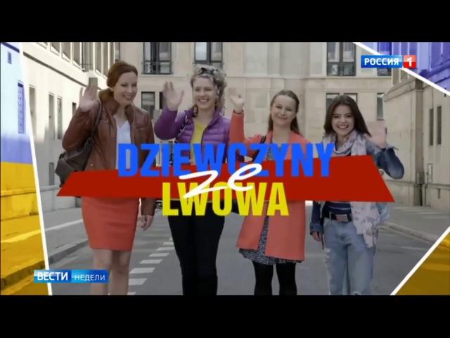 Польша и Украина: Что изменилось? Вести недели