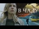 SkyWay фильм В ЧАДУ
