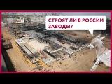 Строят ли в России заводы  Уши Машут Ослом #24 (О. Матвейчев)