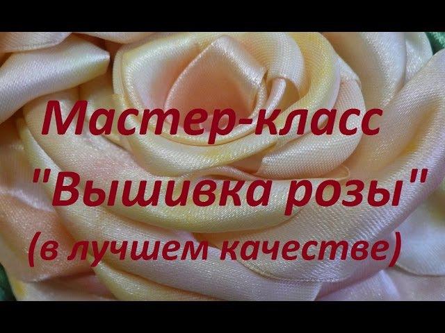 МК Вышивка розы (в лучшем качестве). Разживалова Наталья