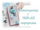 Шоколадница с поп-ап сюрпризом / Elena Andryushina