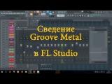 Сведение Groove Metal в FL Studio (для новичков). Доработка трека победителя конкурса в ВК