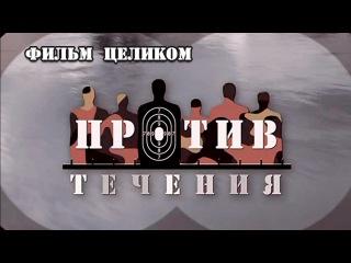 Против течения 1-8 серия [www.hddom.net]