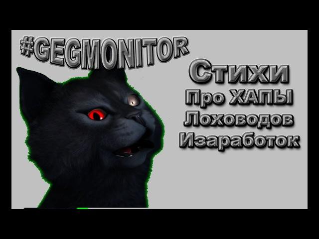 Кот НаебAXTUNG про хайпы лоховадов и заработок в интернете Стихи GEGMONITOR