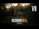 Resident Evil 7: Biohazard #7 - Городской мальчик разрывает бабе влагалище своим дробовиком