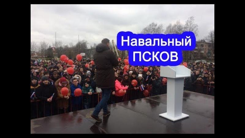 Полное выступление Алексея Навального в Пскове (2.12.17.) перископ