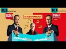 На чьей стороне играет Навальный / Обращение к Камикадзе Ди