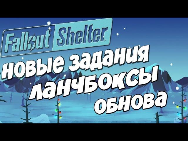 Fallout Shelter НОВОЕ УБЕЖИЩЕ ОБНОВЛЕНИЕ ЛАНЧБОКСЫ НОВОГОДНИЕ ЗАДАНИЯ