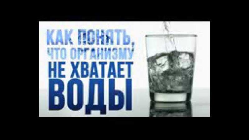Вода-какая ее роль в нашей жизни? Сделайте себе тест на обезвоживание.