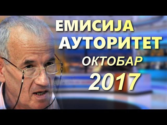 Autoritet - Nikola Aleksić Pozivam vojsku i policiju, da uhapse predsednika Srbije!