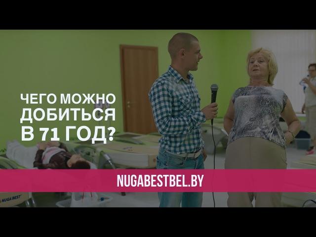 Как вылечить остеохондроз / ОТЗЫВ о Нуга Бест Беларусь
