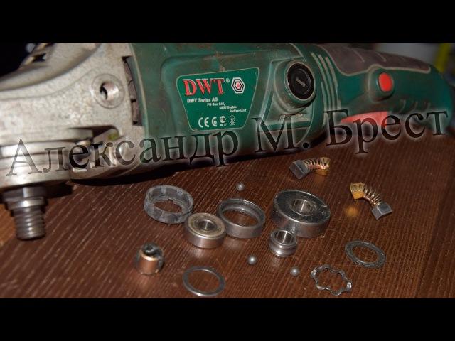 Как починить болгарку DWT \ Полное обслуживание ушм ДВТ \ Ремонт инструмента Брест