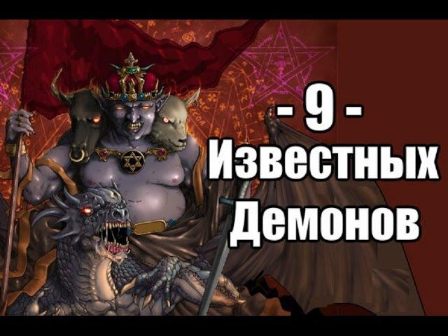 Девятка Известных Демонов 3 От Левиафана до Асмодея