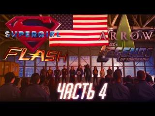 Reaction | 7 серия 2 сезона Легенды Завтрашнего Дня/Legends Of Tomorrow Финал Кроссовера