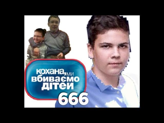 ДОРОГАЯ, МЫ УБИВАЕМ НАШИХ ДЕТЕЙ. СЕМЬЯ СКАЗОЧНЫХ. СЕРИЯ 666