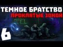 S.T.A.L.K.E.R. Тёмное Братство - Проклятые Зоной 6. СГЗ и Х-18