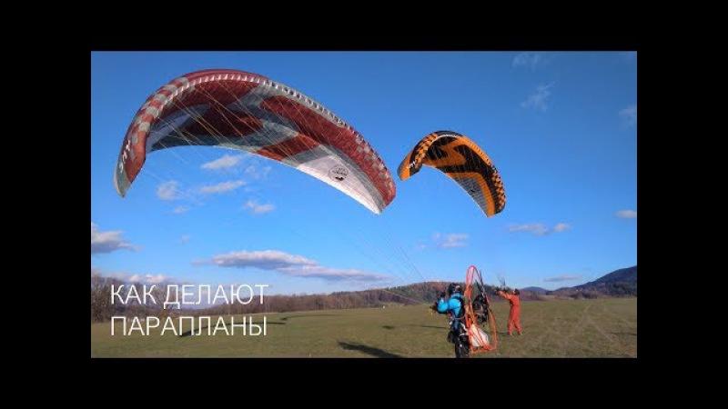 Как делают парапланы Sky Paragliders Экскурсия на фирму