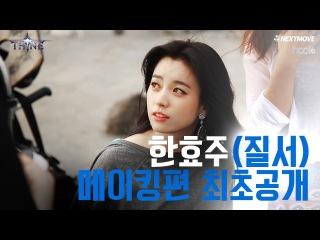 [THINE(다인)] 최초공개! 한효주 메이킹편'