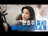 [THINE(다인)] 최초공개! 한효주 메이킹편