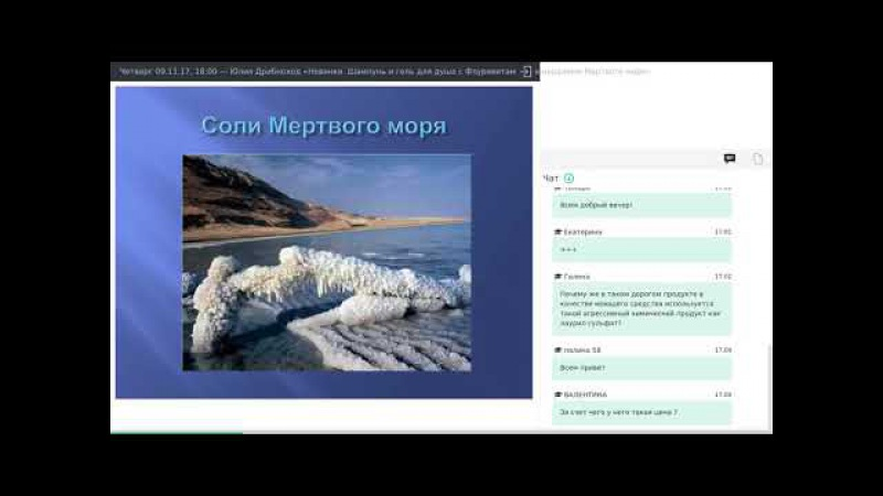 ACLON Шампунь и гель для душа с Флуревитами и минералами Мертвого моря Дрибноход Ю Ю 09 11 17
