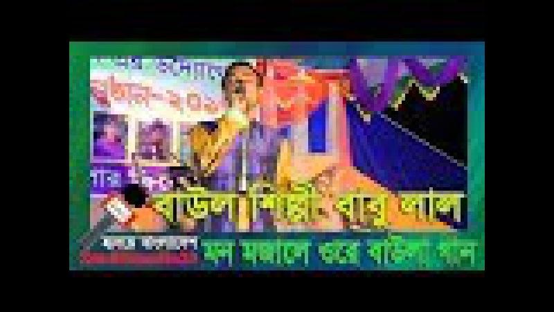 মন মজালে ওরে বাউলা গান বাবু লাল   Mon Mojale Ore Baula Gaan by Babu Lal Sorkar   Zmultimedia24