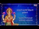Shree Laxmi Kavach -Tantroktam - Lakshmi Kavach -Shailendra Bhartti
