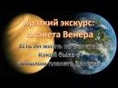 Краткий экскурс планета Венера. Есть ли жизнь на Венере Какой была в прошлом пл ...