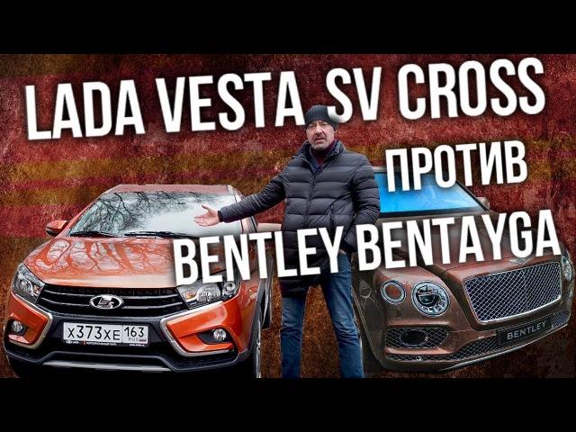 Lada Vesta SW Cross VS Bentley Bentayga | Лада Веста СВ Кросс VS Бентли Бентьяга | Pro Автомобили