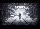 Metro Exodus (Metro 2035) — «Аврора» | ТРЕЙЛЕР (на русском)