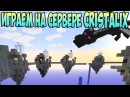 ч.04 - Девчонки рулят на Sky Wars - Minecraft Cristalix