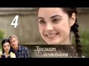Аромат шиповника 4 серия 2014 Мелодрама @ Русские сериалы