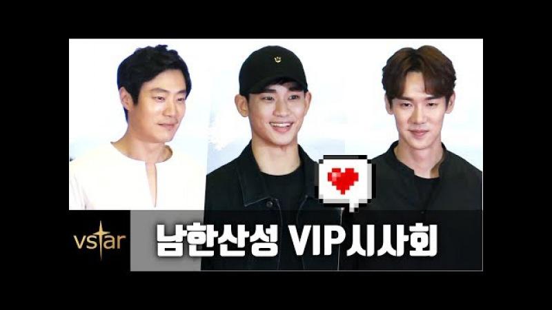 김수현(Kim Soo Hyun).유연석.이희준 ❤︎ 심쿵 미소 @'남한산성' VIP시사회