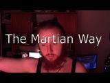 The Martian Way - приглашение на музыкальный вечер 06.05.2017