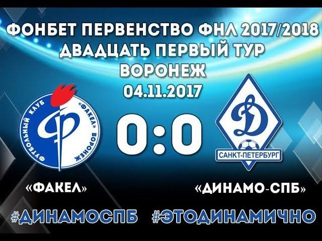 04.11.17. Факел - Динамо-СПб 0:0. Обзор матча