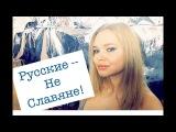 Русские -- НЕ Славяне! (и Украинцы тоже!)